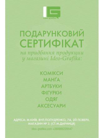 Certif 300_02
