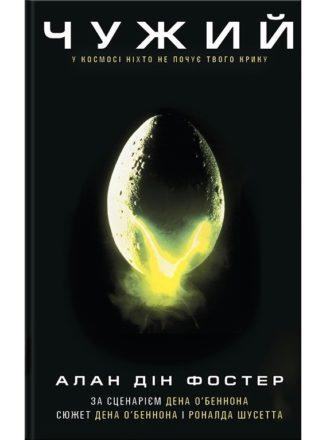 alien book_0