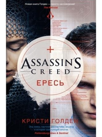 assassin heresy