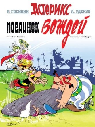Asterix poedinok
