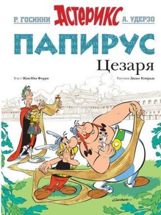 asterix_ceasar_0