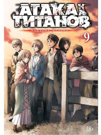 atack on titan9_0