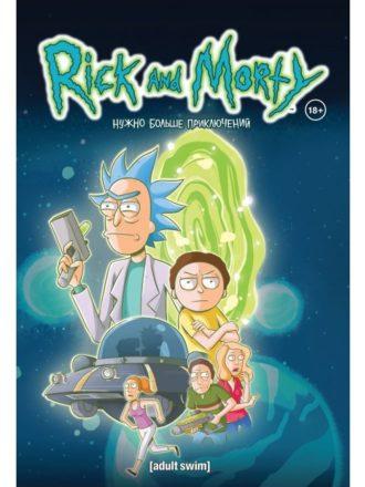 Рик и Морти. Нужно больше приключений (том 2)