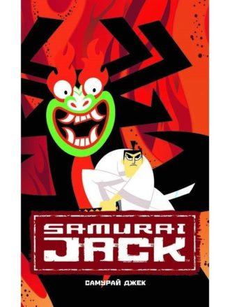 Самурай Джек. Классические истории. Полное издание