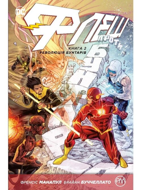Flash-2_Cover_ukraine