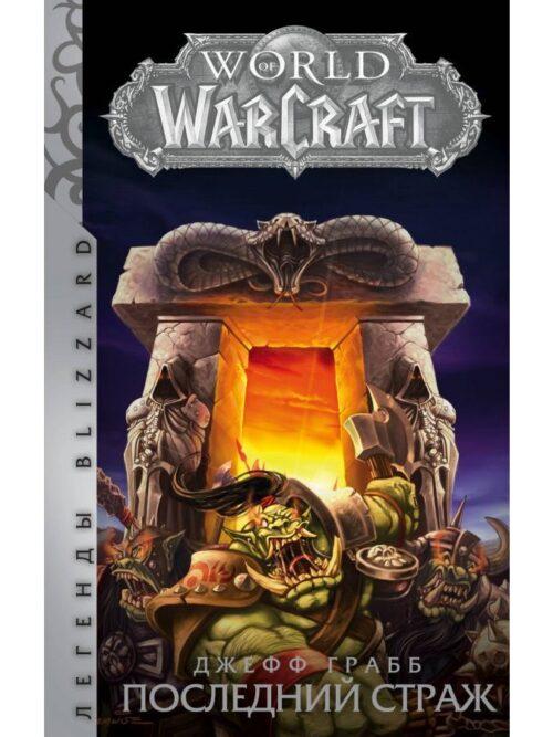 Warcraft posledni strazh