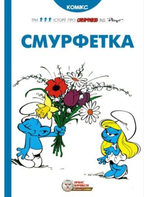smurfetka-ua