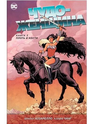 wonderwoman3-0