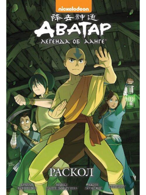 Avatar 3-00