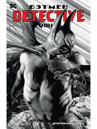 Batman Detective consultant