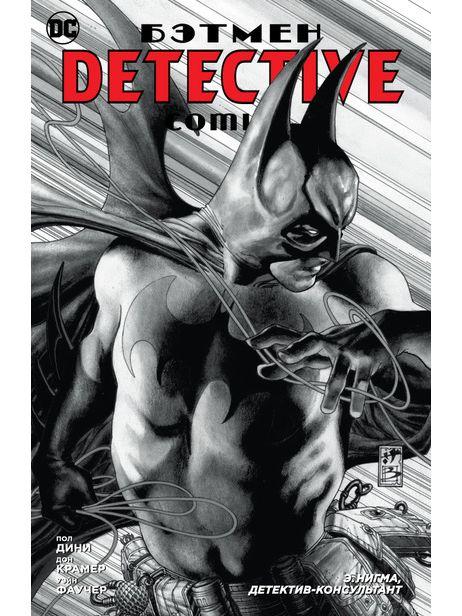 Бетмен Нигма 1