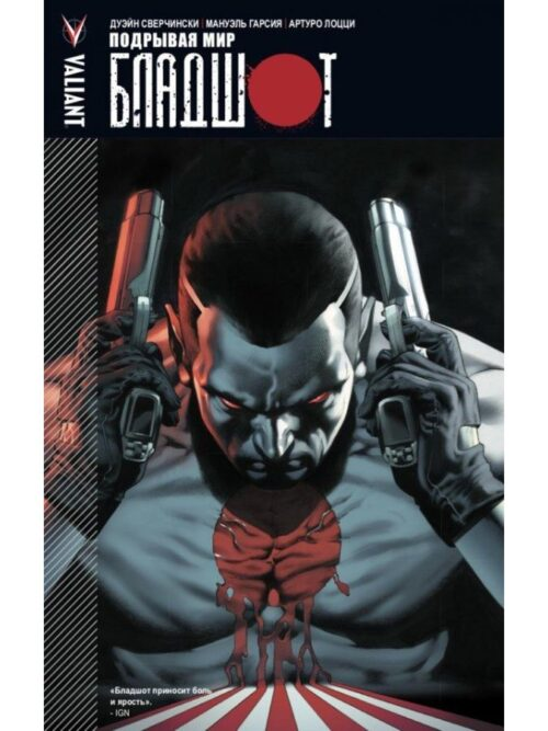 Bloodshot_1_00