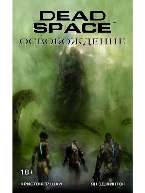 Dead_Space_Osvobozhdenie_00