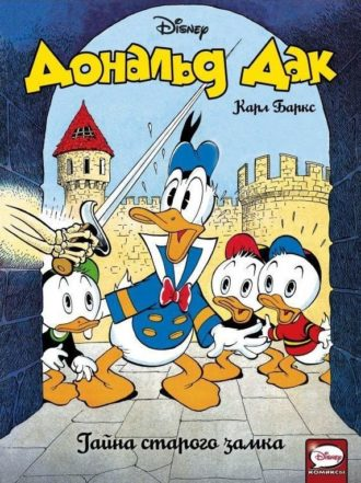 Donald Duck Castle_00