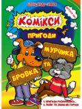 Murchik_1_0