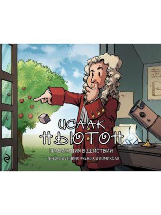 Исаак Ньютон 1