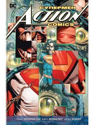 Супермен Action Comics 3-1