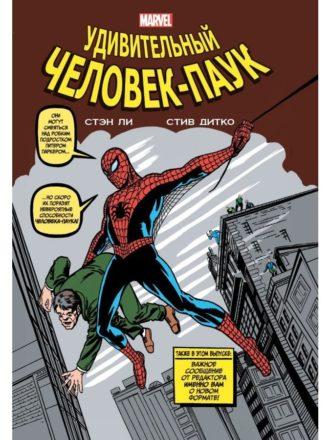 Udiv_Spider_01_00