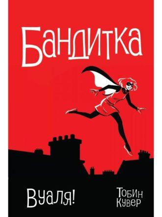 banditka_00