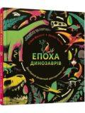 epoha_dinozavriv_0