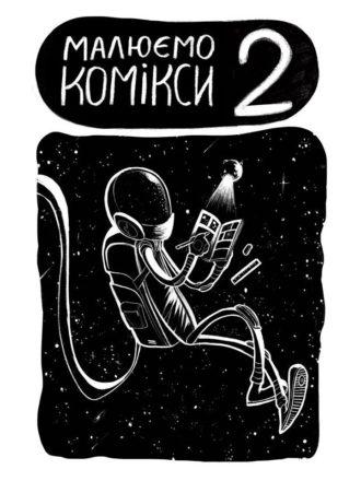 malyuemo comics 02