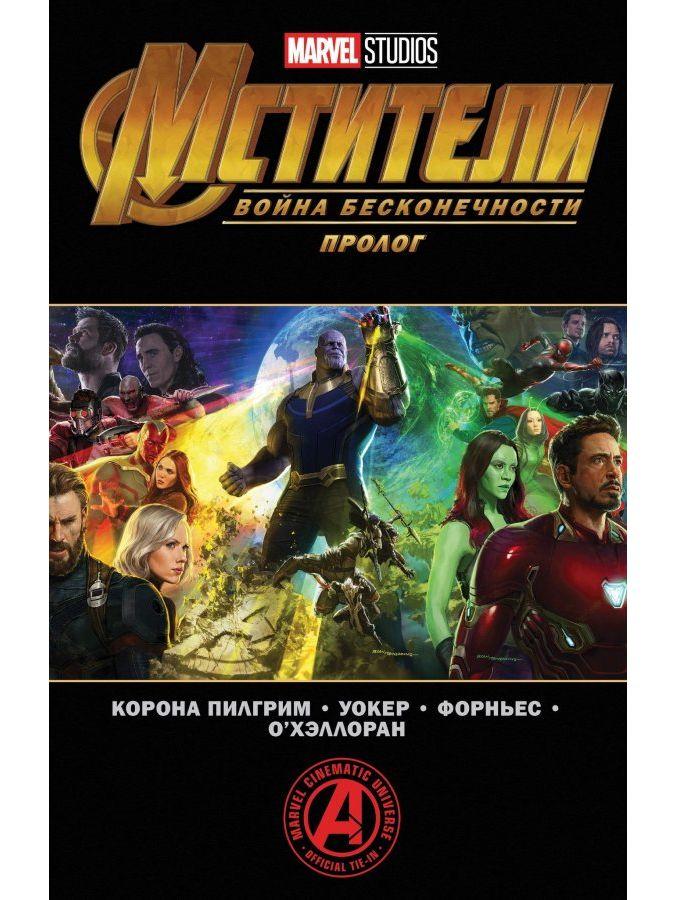 Мстители Война Бесконечности Пролог 1