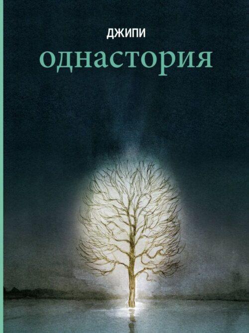 odna_istoria_00