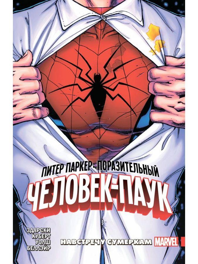 поразительный человек-паук 1