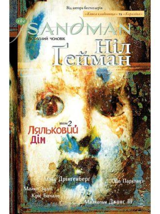 sandman 2