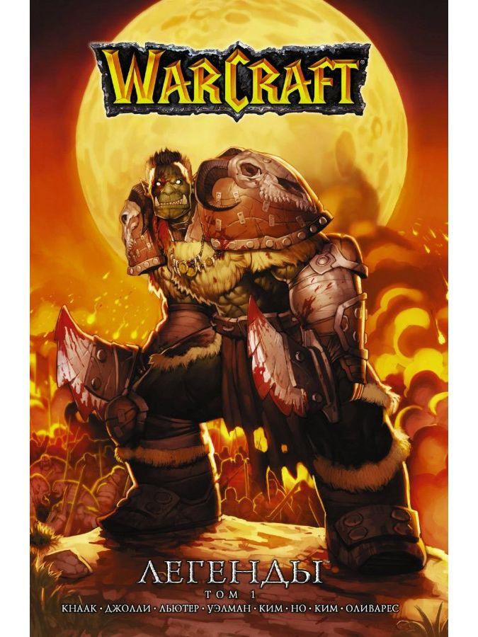 Warcraft легенды