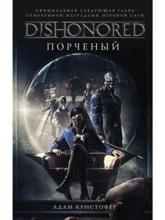 Dishonored porchenny