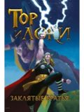 Tor i Loki 00