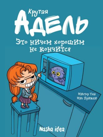 adel_rus_00