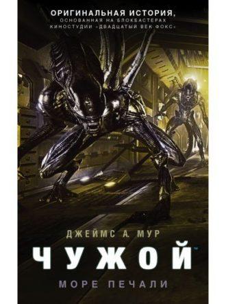 alien more pechali
