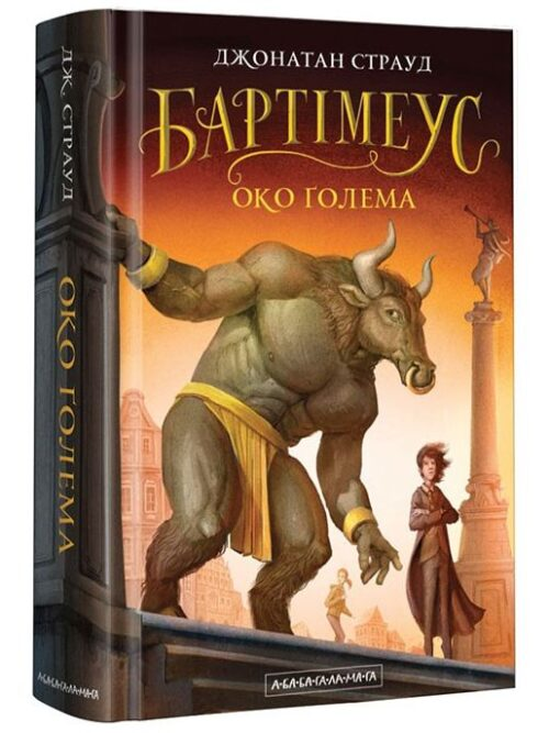 bartimeus-oko-golema-front