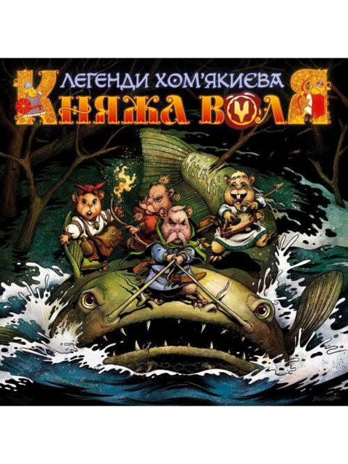 knyazha volya