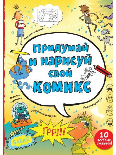 pridumaj-i-narisuj-svoj-komiks-01