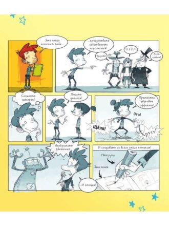 pridumaj-i-narisuj-svoj-komiks-02