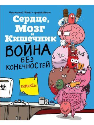 serdze i mozg