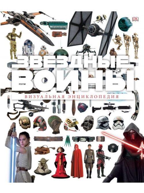 star wars encyclo 2