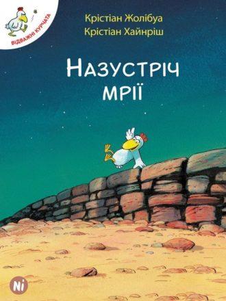 vidvazhni_kurchata_01_00