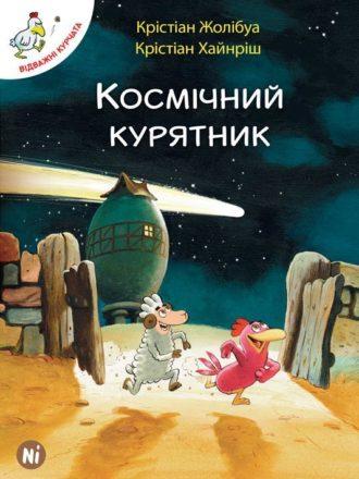 vidvazhni_kurchata_02_00