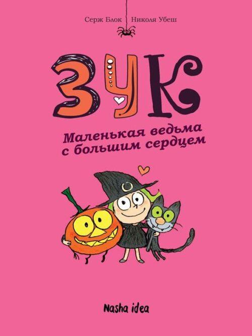 zuk_rus_00