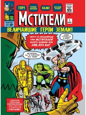 Avengers Classic 0