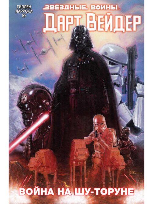 Dart Vader 3-0