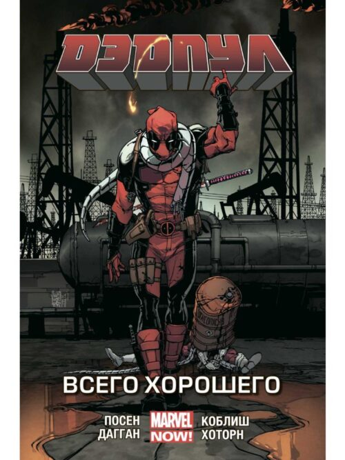 Deadpool 8 vsego horoshgo 0