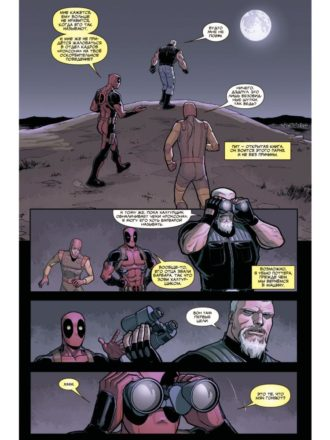 Deadpool 8 vsego horoshgo 1