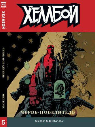 Hellboy 5-0