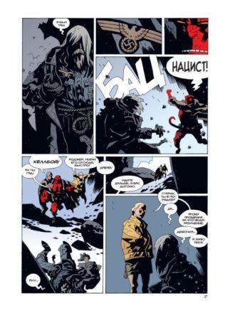 Hellboy 5-1