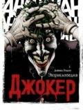 Joker Encyclo 0